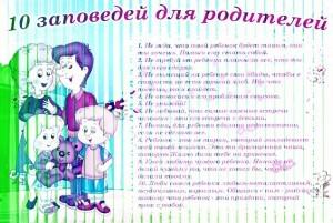 10 заповедей для нас родителей от классного 24 школы Натальи Владимировны 10-zapovedej-dlya-roditelej