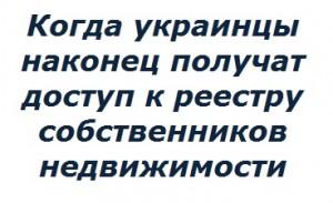 Когда украинцы наконец получат доступ к реестру собственников недвижимости dostup-k-reestru-sobstvennikov-nedvizhimosti
