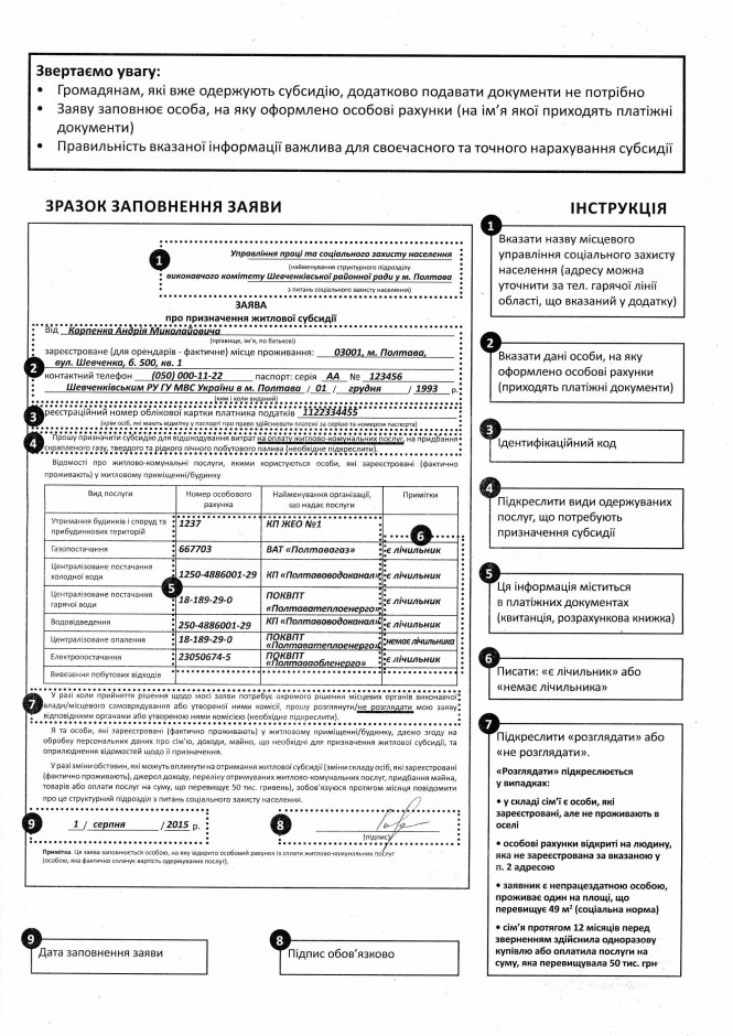 Бланк На Получение Субсидии В Украине - фото 10