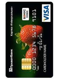 Изменение уменьшение кредитного лимита на карточке ПриватБанка Украина. pri-utere-potere-ili-krazhe-karty-privatbanka