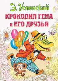 Сказочная повесть Крокодил Гена и его друзья Эдуарда Успенского skazochnaya-povest-krokodil-gena-i-ego-druzya-eduarda-uspenskogo-1