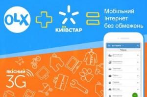 Абоненты Киевстар могут пользоваться сервисом OLX с мобильного без платы за интернет abonenty-kievstar-mogut-polzovatsya-servisom