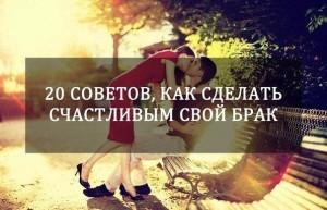 20-sovetov-ot-razvedennogo-muzhchiny-tem-kto-v-brake 20 советов от разведенного мужчины тем кто в браке