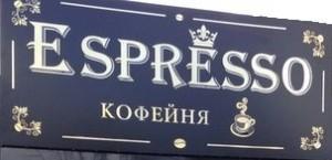 Кофейня ESPRESSO Эспрессо Кафе ESPRESSO Херсон kofejnya-espresso-espresso-kafe-espresso-espresso-xerson