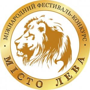 """Міжнародний фестиваль-конкурс мистецтв """"МІСТО ЛЕВА 2016"""" mizhnarodnij-festival-konkurs-mistectv-misto-leva-2016"""