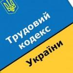 Кодекс законів про працю України КЗоТ України Стаття 73 Святкові і неробочі дні