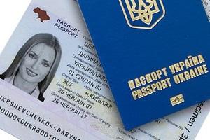 До ваших послуг 40 країн куди з 1 січня 2017року візу не потрібно (перелік) nyneshnie-pasporta-budut-dejstvovat-naravne-s-id-kartami-eshhe-4-goda-1