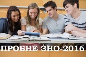 Розпочато реєстрацію на пробне ЗНО rozpochato-reyestraciyu-na-probne-zno-1