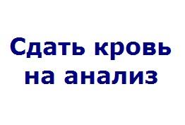 Сдать кровь на анализ в поликлинике № 2 для взрослых на Тираспольской возле Петровского Суворовского района в Херсоне sdat-krov-na-analiz