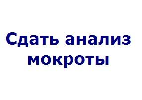 Сдать мокроту на анализ в поликлинике № 2 для взрослых на Тираспольской возле Петровского Суворовского района в Херсоне sdat-mokrotu-na-analiz