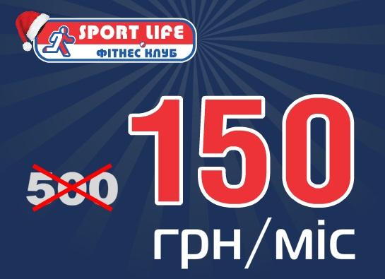 Тренируйся в тренажерном зале Фитнес клуба Спорт Лайф Sport Life в Херсоне по суперцене trenirujsya-v-sport-life-v-xersone-po-supercene