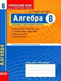 algebra-s-gdz-bez-problem Алгебра с ГДЗ без проблем