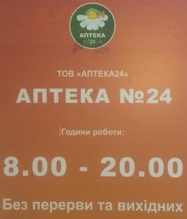 apteka-24-v-xersone-ukraina Аптека 24 в Херсоне Украина