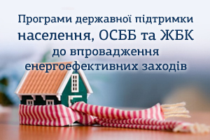 derzhavna-pidtrimka-energozberezhennya-v-ukrauni-2 Державна підтримка енергозбереження в Україні