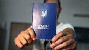 novyj-trudovoj-kodeks-ukrainy-2016-goda Новый Трудовой кодекс Украины 2016 года чем опасна отмена трудовых книжек