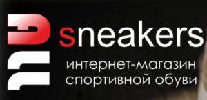 krossovki-saucony-po-dostupnoj-cene Кроссовки Saucony по доступной цене