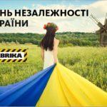 24-avgusta-2016-goda-v-trc-fabrika-den-nezavisimosti-ukrainy 24 августа 2016 года в ТРЦ Фабрика День Независимости Украины 24.08.2016 года