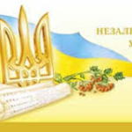 График работы Укрпочты 24 августа 2016 года (24.08.2016) День Независимости Украины grafik-raboty-novoj-pochty-24-avgusta-2016-goda-24-08-2016-den-nezavisimosti-ukrainy