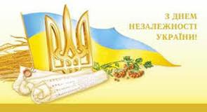 24 серпня 2019 року день Незалежності України графік роботи установ і організацій