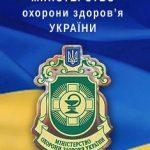 Номер телефона горячей линии Министерства здравоохранения Украины