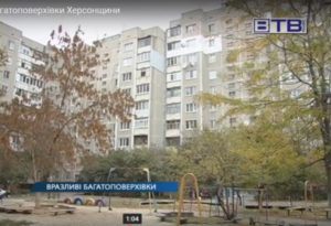 Чи витримають землетрус херсонські багатоповерхівки відео chi-vitrimayut-zemletrus-xersonski-bagatopoverxivki-video