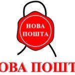 График работы Новая Почта 2018 года в новогодние и зимние праздники Украина