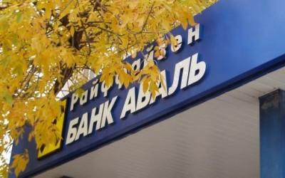 График работы отделений Райффайзен Банк Аваль в праздничные дни 14 октября 2018 года