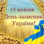 День Защитника Отечества в Украине 14 октября 2021 года