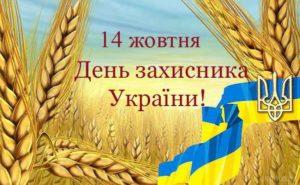 График работы Укрпочты 14 октября 2016 (14.10.2016) года в день празднования Дня защитника Украины grafik-raboty-ukrpochty-14-oktyabrya-2016-goda-v-den-prazdnovaniya-dnya-zashhitnika-ukrainy