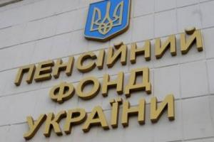 Кто в Украине может остаться без пенсии новые правила выполнят не все март 2018 года