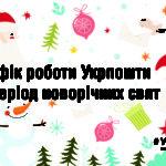 График работы УкрПочты на новогодние праздники 2017 года