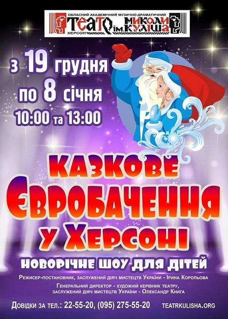 Новогодние утренники 2017 года для детей в театре имени Кулиша Херсонnovogodnie-utrenniki-2017-goda-dlya-detej-v-teatre-imeni-kulisha-xerson
