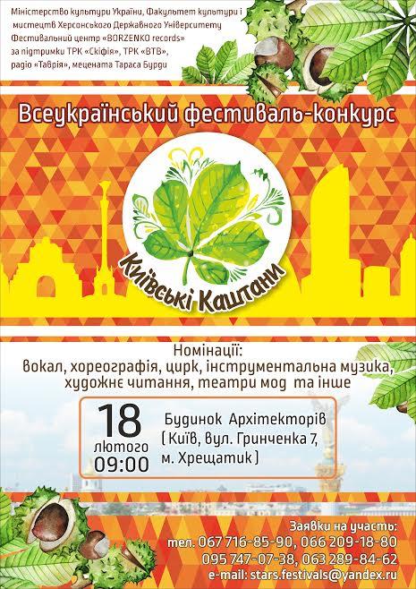 Всеукраїнський фестиваль конкурс Київські Каштани