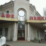 Кафе Ланда в Херсоне Украина