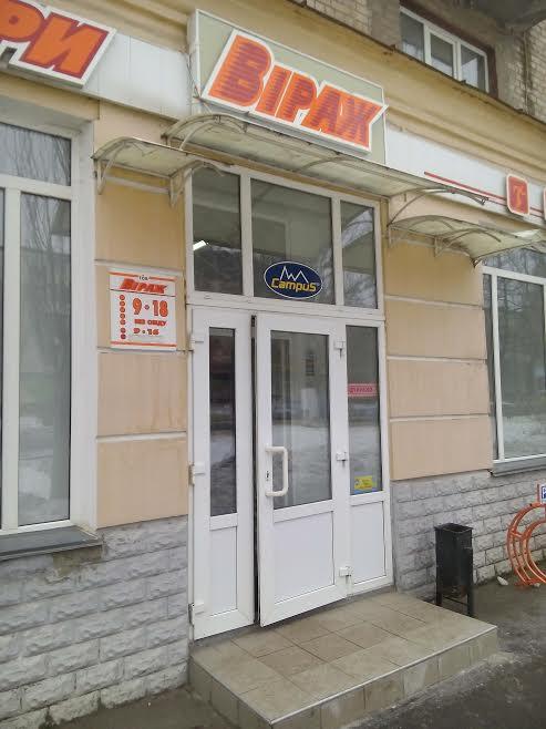 Магазин спорттоваров Вираж Херсон Украина
