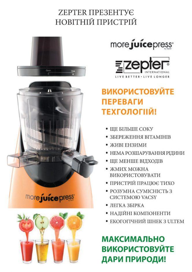 Шнековая соковыжималка от Цептер Zepter Херсон Украина