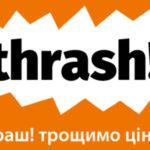 Траш Thrash в Херсоне открывает 2 продовольсвенных супермаркета февраль 2017 года