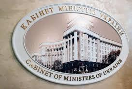 Уряд прийняв Постанову про реорганізацію територіальних органів Держпродспоживслужби