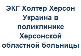 ЭКГ Холтер Херсон Украина в поликлинике Херсонской областной больницы
