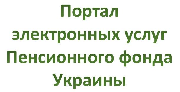 Портал электронных услуг Пенсионного фонда Украины виртуальный интернет кабинет ПФУ как начать в городе Херсоне