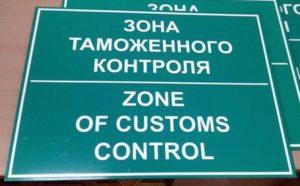 Правила пересечения границы Украины для физических лиц для граждан
