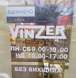 Магазин Винзер Vinzer в Херсоне на Суворова