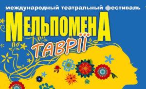 План проведення XІХ Міжнародного театрального фестивалю Мельпомена Таврії 2017 року