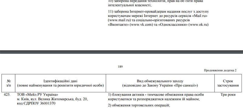 Порошенко подписал указ о блокировке в Украине ВКонтакте Яндекс Mail ru