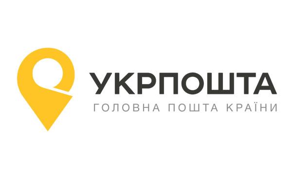 Графік роботи відділень Укрпошти на День Захисника України у 2018 року