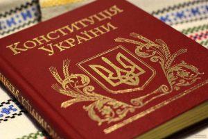 Конституция Украины 1996 года