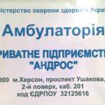 Андрос медицинский центр Херсон телефон регистратуры на проспекте Ушакова