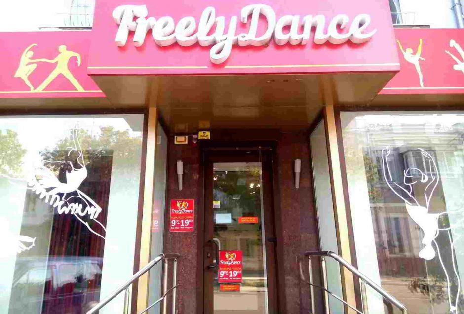 Магазин танцювального одягу Freely Dance у Херсоні Україна