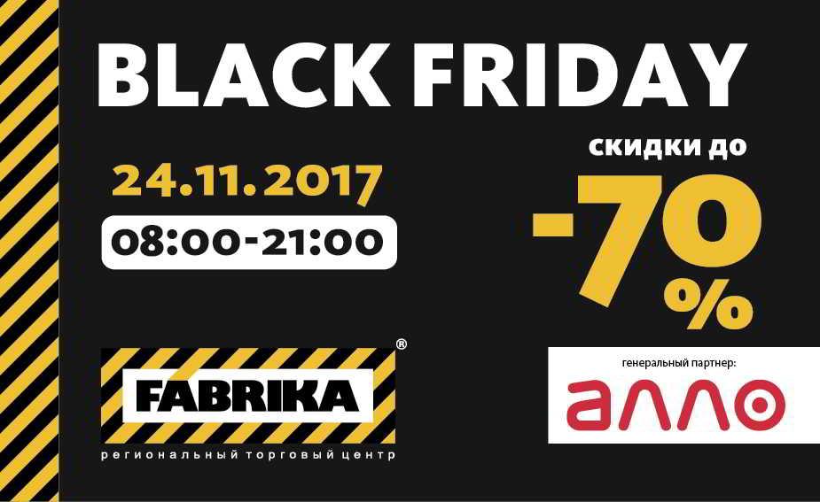 Black Friday в ТРЦ Фабрика Черная пятница распродажа 2017 года ... b4323b2f4d3