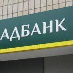 Ощадбанк на 2 дня приостановит прием платежей через свои отделения